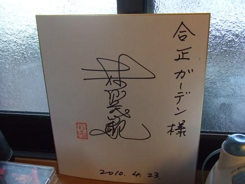 江田島 合正ガーデン 画像 19