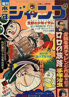 Weekly Shonen Jump_1973-14