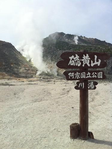 川湯に来たので、とりあえずココ、硫黄山には寄らないとね!