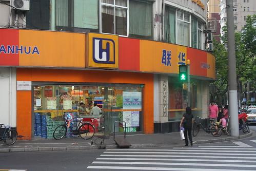 2010-08-27 - Shanghai - Store - 01 - Supermarket