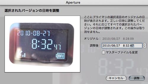 スクリーンショット(2010-08-28 10.54.38)