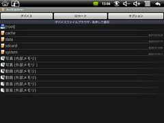 AndExplorer1.6 起動直後
