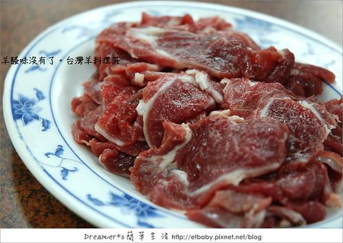 羊肉片/300元