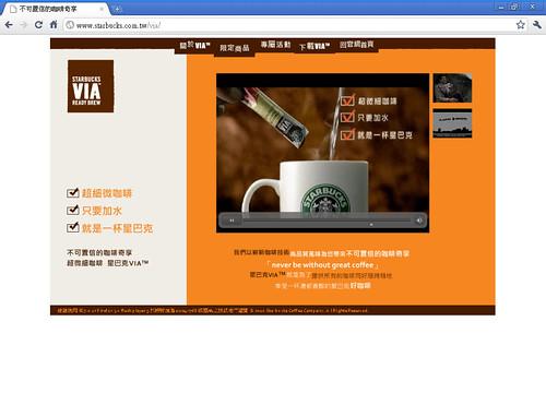 STARBUCKS  VIA Web Page  星巴克 不可置信的咖啡奇享 201146092514