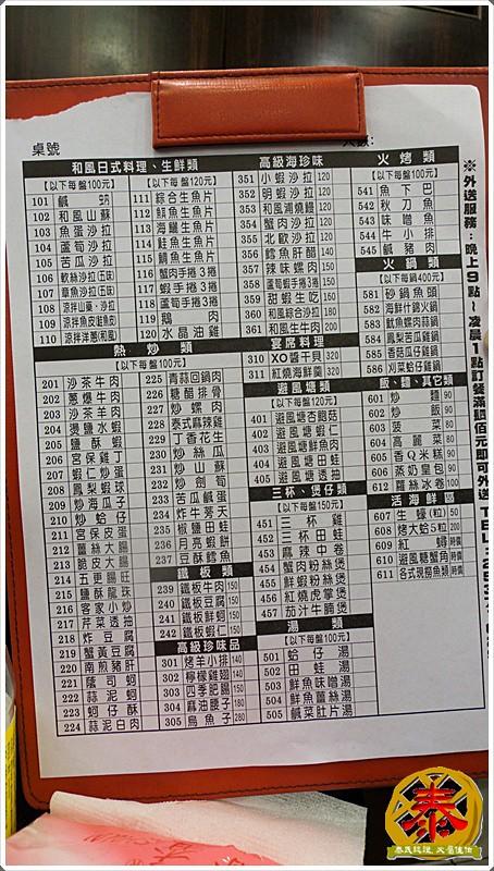 紅翻天快炒  (13)