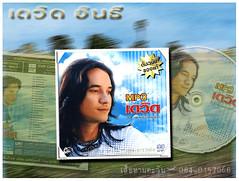 เดวิด อินธี MP3