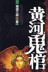 恐怖小说推荐-黄河鬼棺