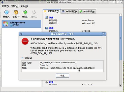 VirtualBox 和KVM 冲突了- Iridium Online