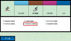 100712(2) - Facebook 上的 Monopoly 地產大亨精華地標爭霸戰! (2/3)