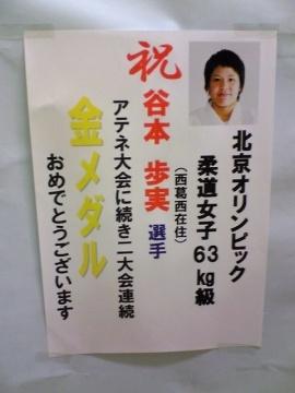 谷本歩実 北京オリンピック柔道女子