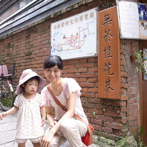 [1Y8M11D] Genki @ 南庄老街、山行玫瑰、蓬萊護魚步道