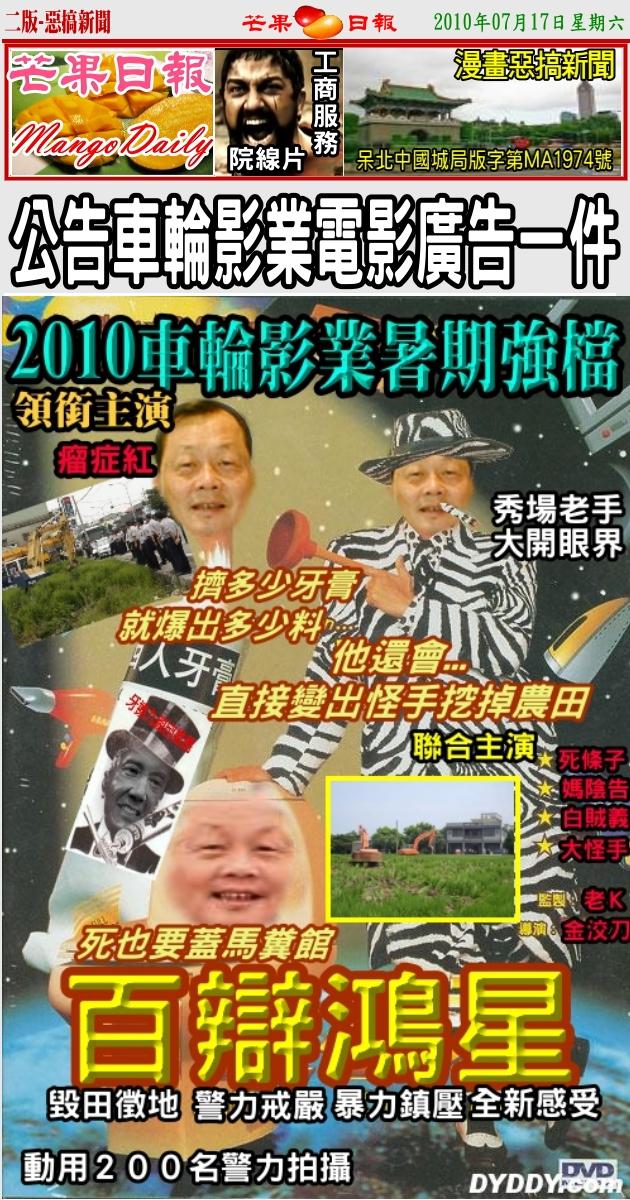100717芒果日報--漫畫新聞--[網友投稿]劉政鴻版百變金剛