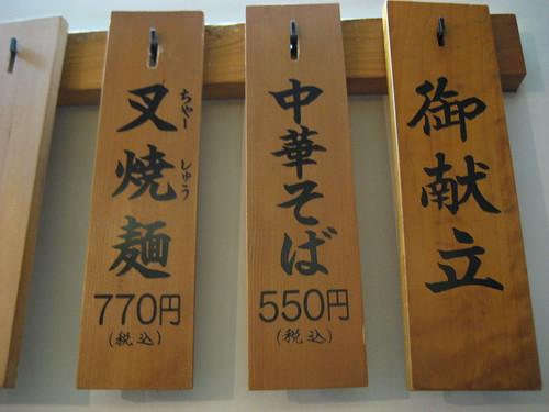 尾道ラーメン 朱華園 画像 12