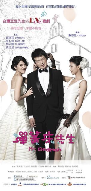 彈簧床(BED MAN)-台灣本土優質電影