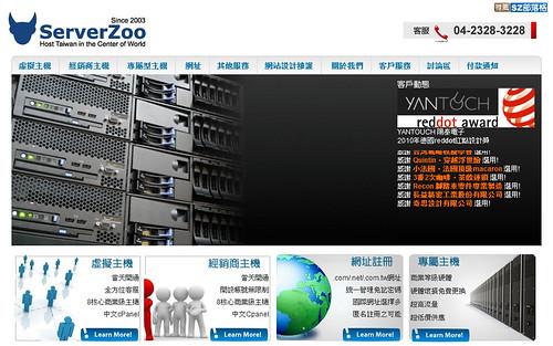 ServerZoo - 本站評價CP值最高虛擬主機商