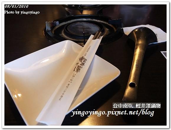 輕井澤鍋物990801_R0013982