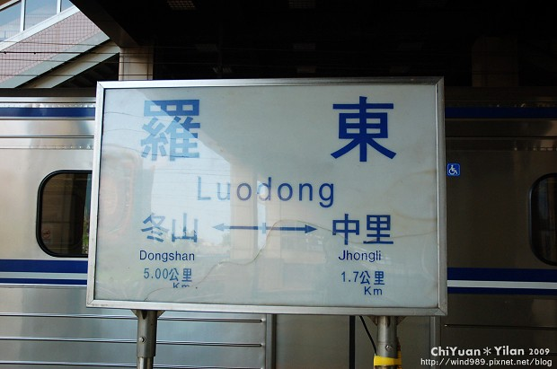羅東火車站03.JPG
