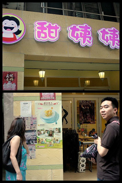 """Aunty Sweet"" 甜姨姨 at Tin Hau"