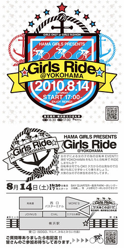 girls-ride_c