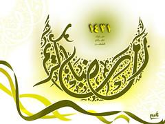 مبارك عليكم الشهر .. (tmem1 | تميم) Tags: تصميم كريم شهر عليكم مبارك الشهر رمضان المبارك رمضاني