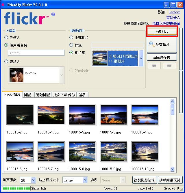 [分享]Friendly.Flickr使用說明分享