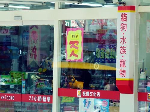 台北。欠人