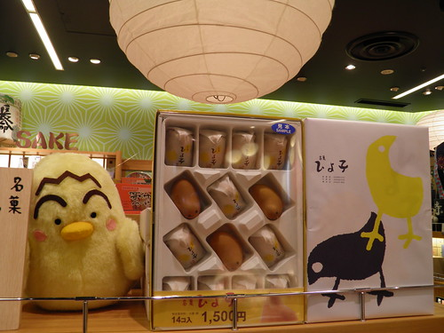 Japanese chick cookies