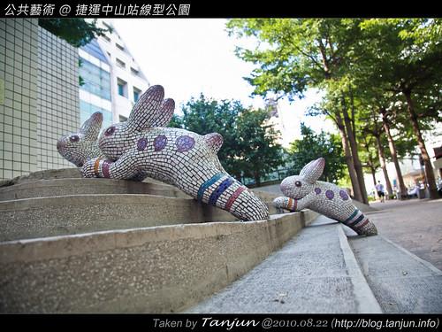 公共藝術 @ 捷運中山站線型公園