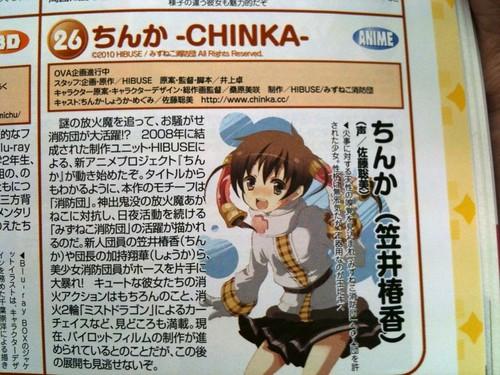 Chinka OVA