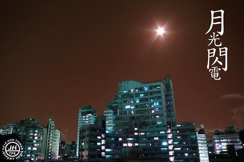 2010_0824月光閃電