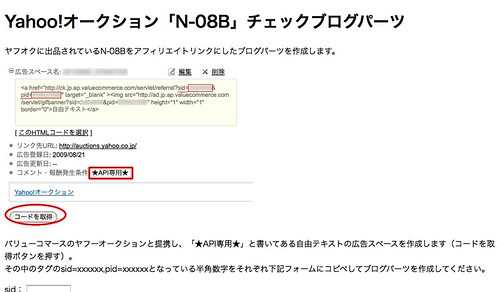 Yahoo!オークション「N-08B」チェックブログパーツ