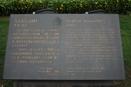 2010-08-28 - Shanghai - Nanjing West Rd - 02 - Sculpture plaque