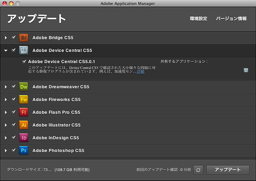 Adobe Application Manager-1