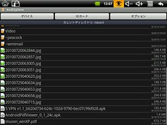 AndExplorer1.6 ファイル複数選択