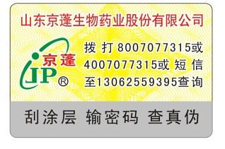 石家庄市海略科技提供800电话防伪标签制作