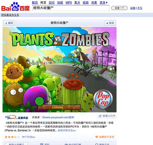 Playing plants vs. zombies in the Baidu search results