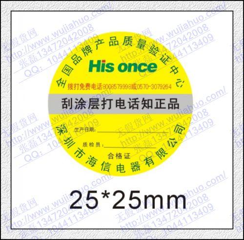 无假货网提供海信电器防伪标签制作13472042008