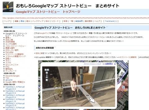 おもしろGoogleマップ ストリートビュー まとめサイト