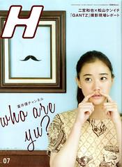 H (Vol.105) Cover