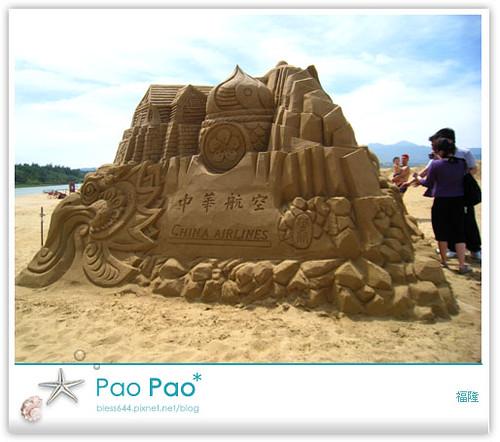 福隆海水浴場-沙雕
