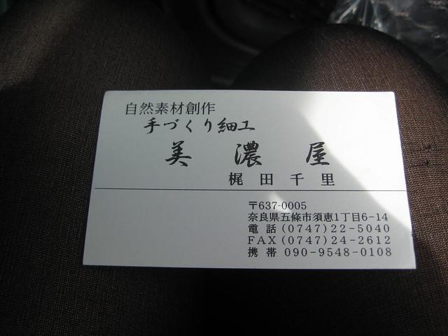 2010.04.04 京阪花見之旅 159
