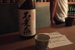 Furosen at Takahashi, Kyoto