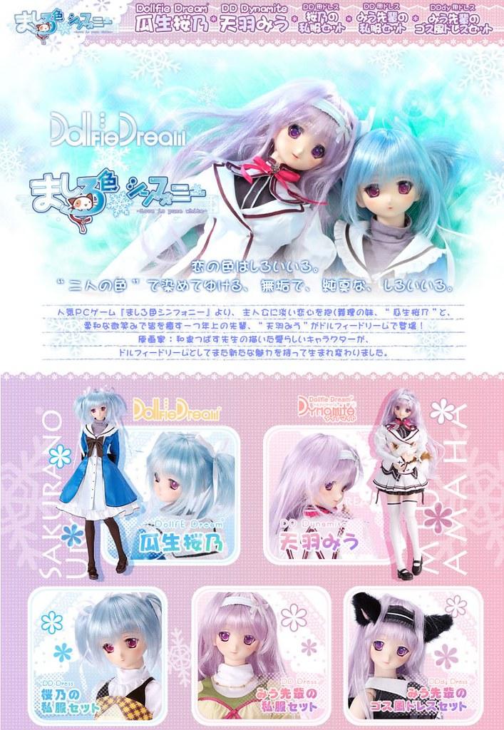 Dollfie Dream Pure White Symphony