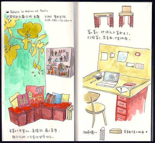 20100707巴黎設計房間