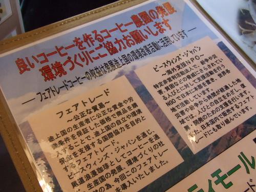 尾道浪漫珈琲 西風新都店 画像 22