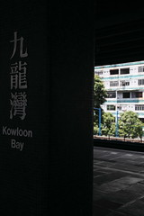 Kowloon Bay (Bomberman121) Tags: urban hongkong  kowloon  kowloonbay   ngautaukoklowerestate kowloonbaymtrstation