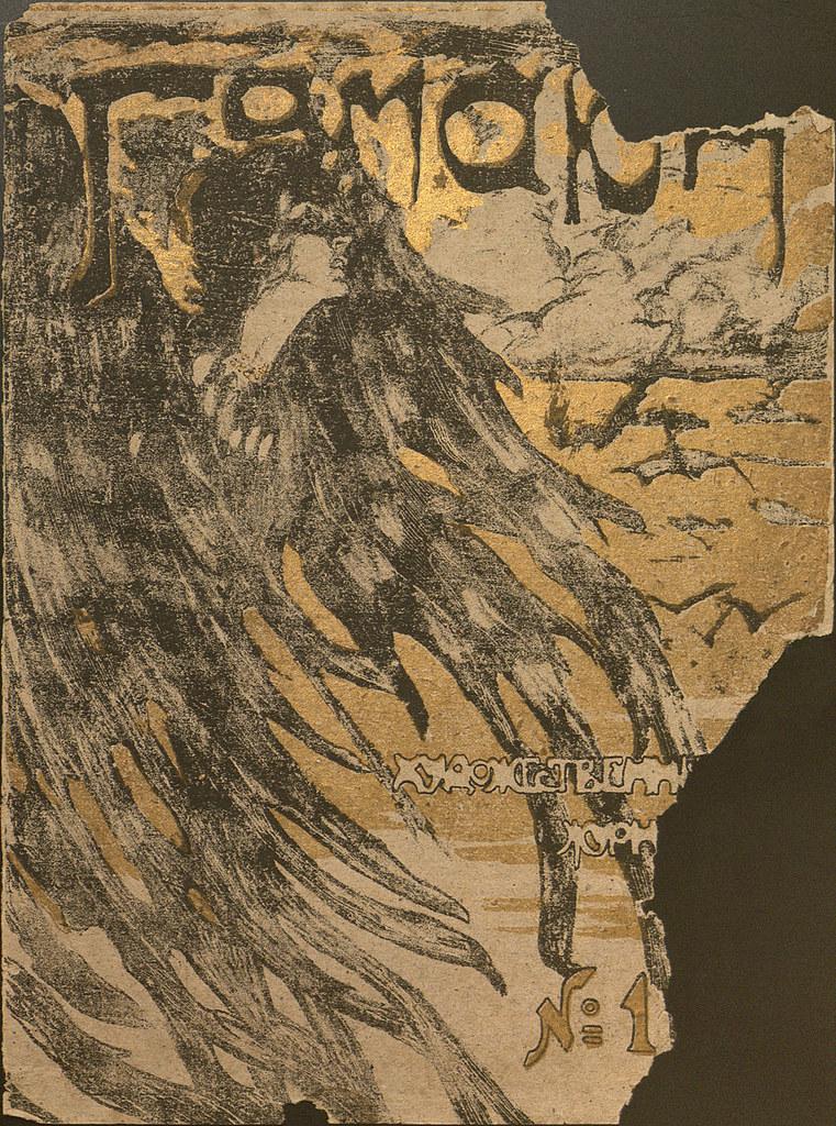 Gamayun 1906 b