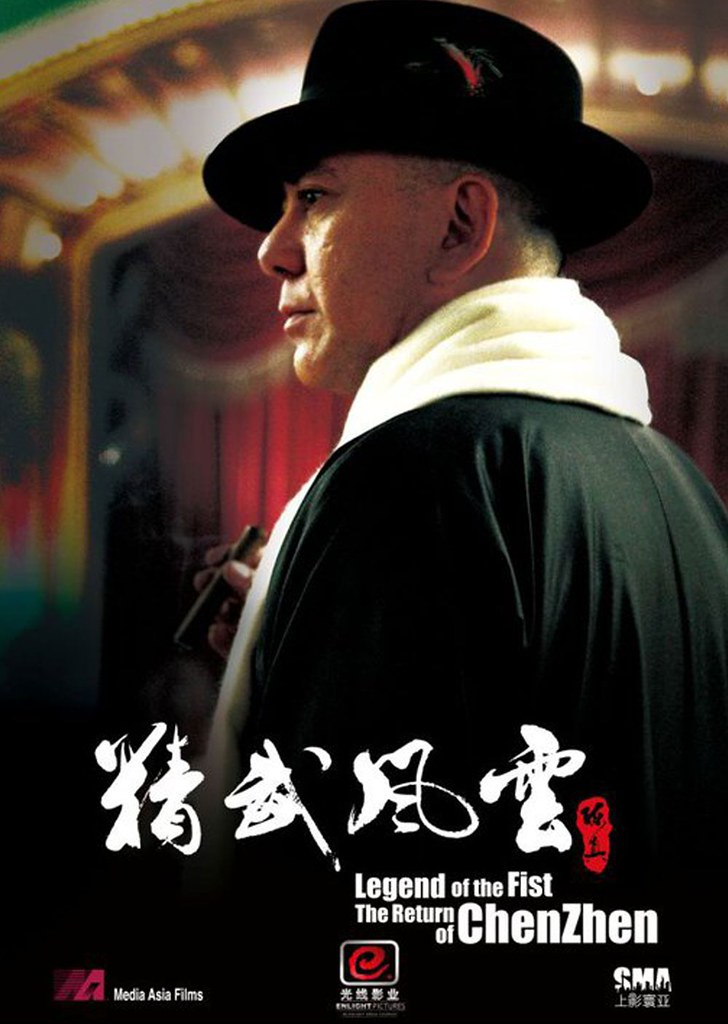 4849412401 d6f413a482 b LEGEND OF THE FIST: THE RETURN OF CHEN ZHEN STARS DONNIE YEN POSTER SET AND TRAILER