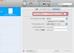 AirMac ユーティリティ