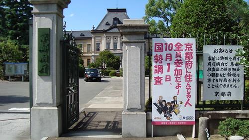 2010/08 京都府庁前 国勢調査看板 #01
